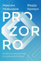 ProZorro. Зробити неможливе в українській владі