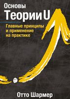 Основи Теорії U. Головні принципи і застосування на практиці
