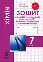 Хімія. 7 клас. Зошит для лабораторних дослідів, практичних робіт, домашніх експериментів, навчальних проектів.