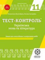 Тест-контроль. Українська мова і література. 11 клас.( Рівень стандарту) + безкоштовно календарні плани