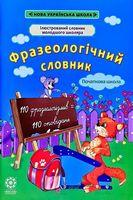 Фразеологічний словник.+ Фразеологичні оповідання 1— 4 класи. Новий правопис