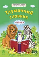 Тлумачний словник з прикладами 1 — 4 класи. Новий правопис