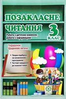 Позакласне читання. 3 клас. Робота за дитячою книжкою + Безкоштовний додаток щоденник читача. НУШ