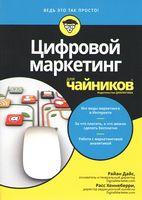 Цифровий маркетинг для чайників