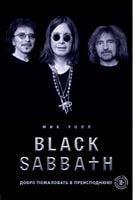 Black Sabbath. Ласкаво просимо в пекло!