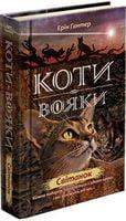 Коти-вояки. Нове пророцтво. Книга 3. Світанок