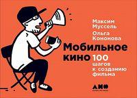 Мобільне кіно. 100 кроків до створення фільму (pocket)