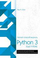 Легкий спосіб вивчити Python 3 ще глибше