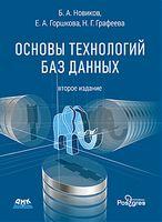 Основы технологий баз данных. Второе издание