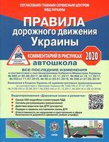 ПДР 2020 Правила дорожнього руху України коментар у малюнках (газетний папір) (Рос)