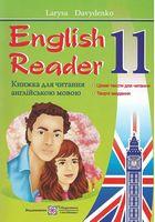English Reader. Книга для читання англійською мовою. 11 кл.
