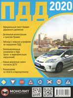 ПДР 2020 Правила Дорожнього Руху України
