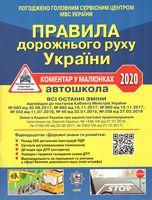 Правила дорожнього руху України (ПДР) Коментар у малюнках
