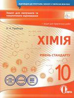 Зошит для поточного та тематичного оцінювання Хімія 10 клас Стандарт Програма 2018