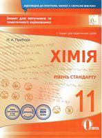 Зошит для поточного та тематичного оцінювання Хімія 11 клас Стандарт Програма 2018