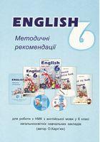 Метод. рекомендації до НМК English - 6