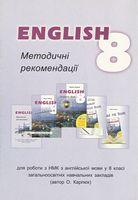 Метод. рекомендації до НМК English  - 8