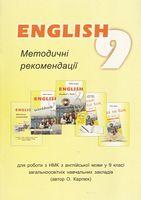 Метод. рекомендації до НМК English  - 9