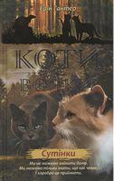Коти-Вояки. Нове пророцтво. Сутінки. Книга 5