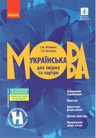 Українська мова для іміджу та кар'єра кур'єри
