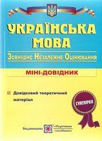 Українська мова : Міні-довілішк для підготовки до зовнішнього незалежного оцінювання.