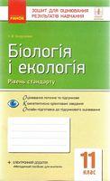 Контроль навч. досягнень. Біологія і екологія 11 кл. Рівень стандарту (Укр)