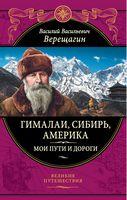 Гімалаї, Сибір, Америка: Мої стежки і дороги. Нариси, ескізи, спогади