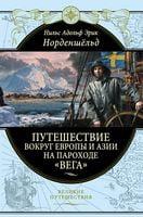 """Подорож навколо Європи і Азії на пароплаві """"Вега"""" у 1878-1880 рр."""