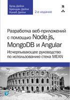 Розробка веб-додатків за допомогою Node.js, MongoDB і Angular: вичерпне керівництво з використання стека MEAN