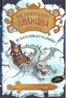 Як приручити дракона. Книжка 4. Як зняти прокляття дракона