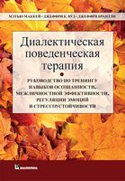 Диалектическая поведенческая терапия. Руководство по тренингу навыков осознанности, межличностной эффективности, регуляции эмоций и стрессоустойчивости