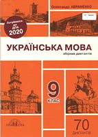 ДПА 2020. 9 клас. Українська мова. Збірник диктантів. Авраменко О.