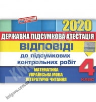 ДПА 4 клас 2020 Відповіді до підсумкових контрольних робіт Вид: Оріон