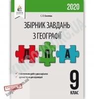 ДПА 2020 Збірник завдань Географія 9 клас Авт: Капіруліна С. Вид: Освіта