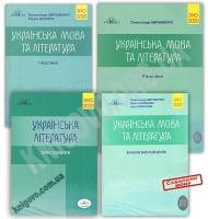 ЗНО 2020 Українська мова та література Комплект 4 книги Авт: Авраменко О. Вид: Грамота