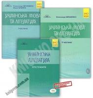 ЗНО 2020 Українська мова та література Комплект 3 книги Авт: Авраменко О. Вид: Грамота