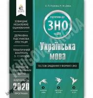 Українська мова Тестові завдання у форматі ЗНО та ДПА 2020 Авт: Глазова О. Вид: Освіта