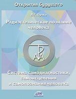Радиэстезическое пізнання людини. Система самодіагностики, самозцілення і самопізнання людини