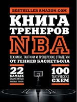 Книга тренерів NBA: техніки, тактики і тренерські стратегії від геніїв баскетболу