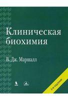 Клінічна біохімія. изд.6 перер. і дод.