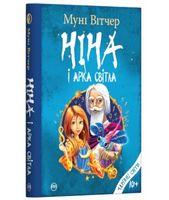 Ніна і Арка Світла. Книга 7
