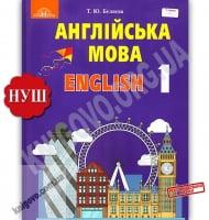 Підручник Англійська мова 1 клас НУШ Авт: Бєляєва Т. Вид: Грамота