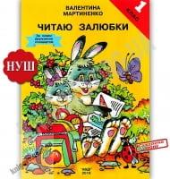 Навчальний комплект Читаю залюбки 1 клас НУШ Авт: Мартиненко В. Вид: АВДІ