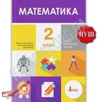 Підручник Математика 2 клас НУШ Авт: Логачевська С. Вид: Літера