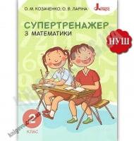Супертренажер з математики 2 клас НУШ Авт: Козаченко О. Вид: Літера