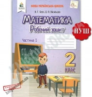 Робочий зошит Математика 2 клас Частина 1 До підручника Бевз В. НУШ Вид: Освіта
