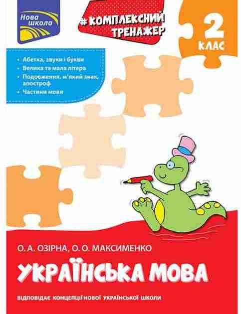 Тренажер. Комплексний Українська мова 2 клас АССА