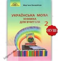 Українська мова Книжка для вчителя 2 клас НУШ Авт: Захарійчук М. Вид: Грамота