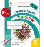 Технології та дизайн на основі LEGO 2 клас НУШ Авт: Зінюк І. Вид: Освіта