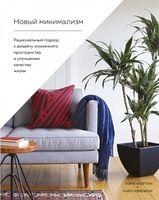 Новий мінімалізм. Раціональний підхід до дизайну життєвого простору і поліпшення якості життя (Арт-тренд)